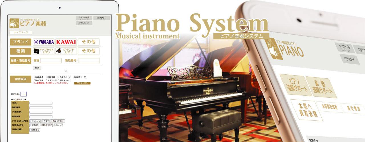 ピアノ楽器システム