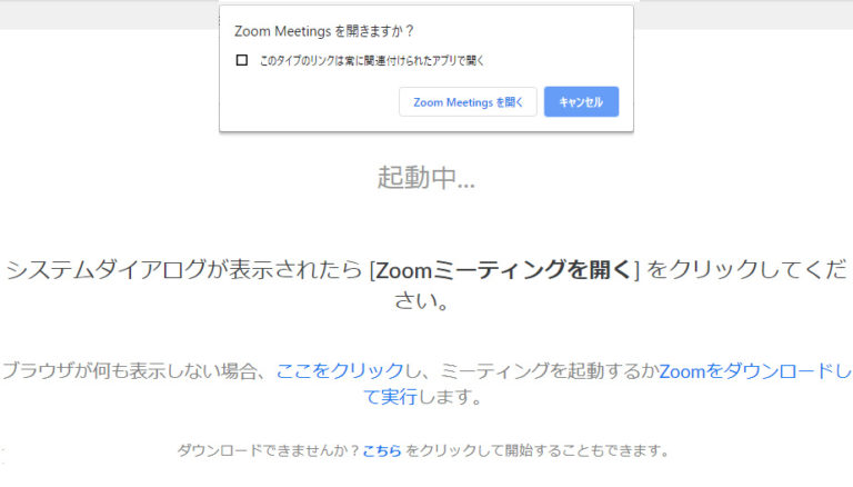 Zoomアプリをすでにインストールしている場合