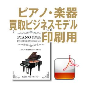 ピアノ楽器買取ビジネスモデル 印刷用