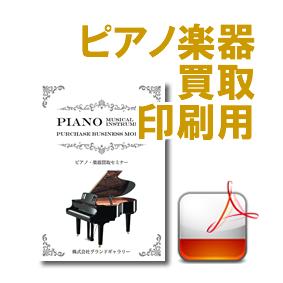 ピアノ楽器買取セミナー 印刷用